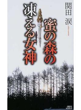 蜜の森の凍える女神(講談社ノベルス)