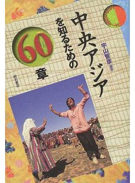 中央アジアを知るための60章
