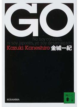 GO(講談社文庫)