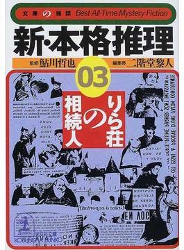 新・本格推理 03 りら荘の相続人(光文社文庫)