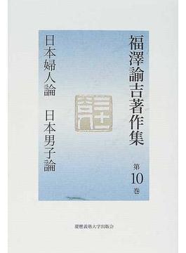 福沢諭吉著作集 第10巻 日本婦人論 日本男子論