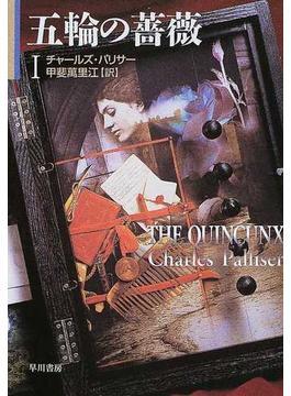 五輪の薔薇 1(ハヤカワ文庫 NV)