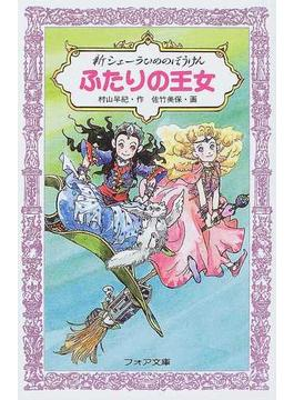 新シェーラひめのぼうけんふたりの王女(フォア文庫)