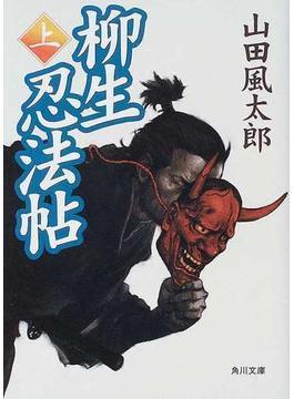 柳生忍法帖 上(角川文庫)
