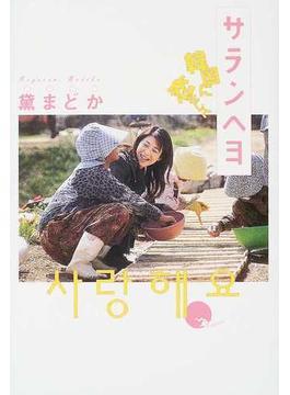 サランヘヨ 韓国に恋をして