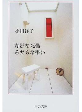 寡黙な死骸みだらな弔い(中公文庫)