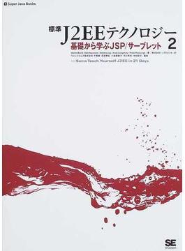 標準J2EEテクノロジー 2 基礎から学ぶJSP/サーブレット