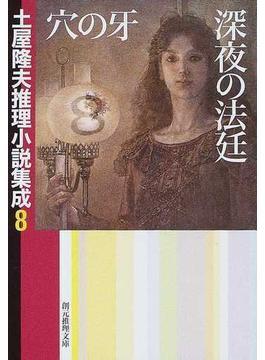 土屋隆夫推理小説集成 8 穴の牙/深夜の法廷(創元推理文庫)