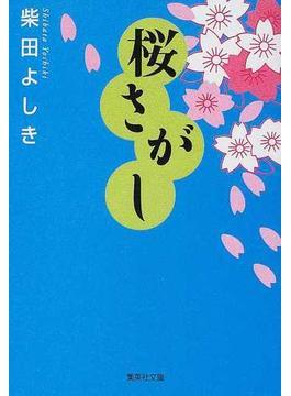 桜さがし(集英社文庫)