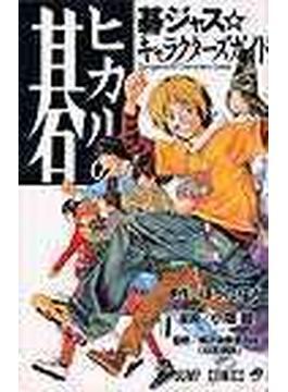 ヒカルの碁 碁ジャス☆キャラクターズガイド (ジャンプ・コミックス)