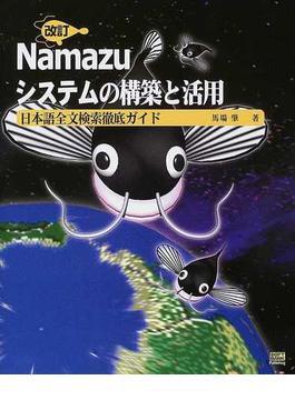 Namazuシステムの構築と活用 日本語全文検索徹底ガイド 改訂