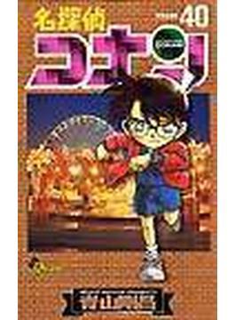 名探偵コナン Volume40 (少年サンデーコミックス)(少年サンデーコミックス)