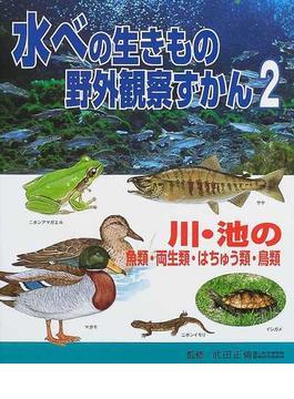 水べの生きもの野外観察ずかん 2 川・池の魚類・両生類・はちゅう類・鳥類