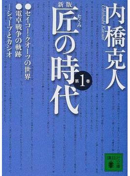 匠の時代 新版 第1巻(講談社文庫)