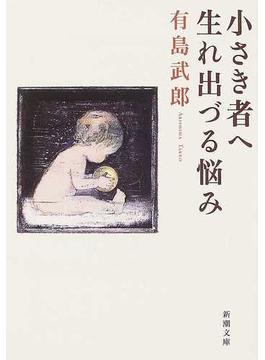 小さき者へ・生れ出づる悩み 改版(新潮文庫)