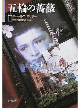 五輪の薔薇 2(ハヤカワ文庫 NV)