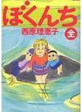 ぼくんち (ビッグコミックス)(ビッグコミックス)