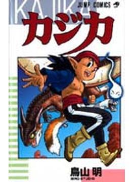 カジカ(ジャンプコミックス)