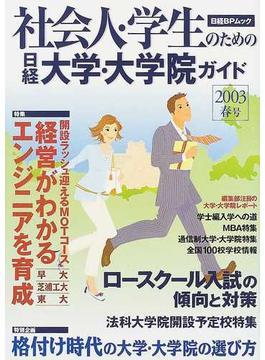社会人・学生のための日経大学・大学院ガイド 2003年春号