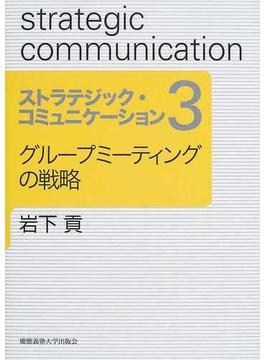 ストラテジック・コミュニケーション 3 グループミーティングの戦略