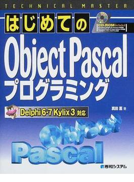 はじめてのObject Pascalプログラミング