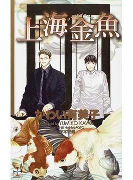上海金魚(Cross novels)