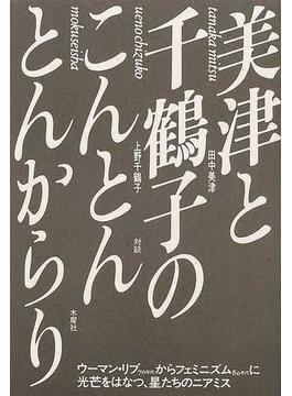 美津と千鶴子のこんとんとんからり 対談 増補新版