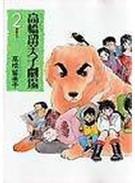 高橋留美子劇場 2 (ビッグコミックス)(ビッグコミックス)