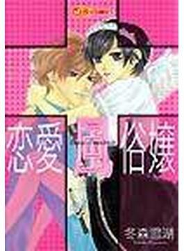 恋愛風俗嬢 (MBコミックス)