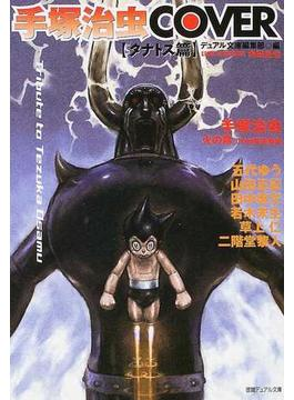 手塚治虫COVER タナトス篇(徳間デュアル文庫)