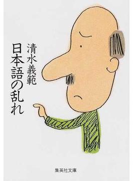 日本語の乱れ(集英社文庫)