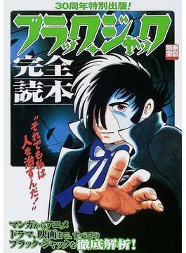 ブラック・ジャック完全読本 マンガからアニメ、ドラマ、映画まで、すべてのブラック・ジャックを徹底解析! 30周年特別出版!