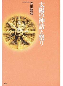 太陽の神話と祭り