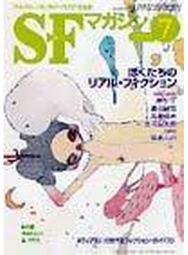 SFマガジン ぼくたちのリアル・フィクション 2003.7
