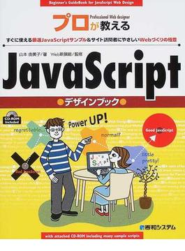 プロが教えるJavaScriptデザインブック すぐに使える厳選JavaScriptサンプル&サイト訪問者にやさしいWebづくりの極意