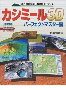 カシミール3Dパーフェクトマスター編 山と風景を楽しむ地図ナビゲータ