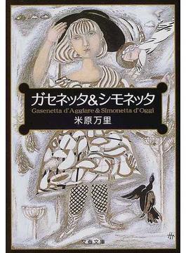 ガセネッタ&シモネッタ(文春文庫)