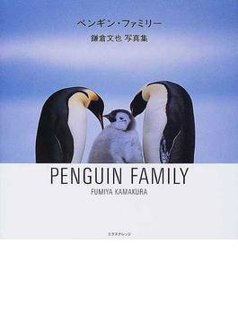 ペンギン・ファミリー 鎌倉文也写真集