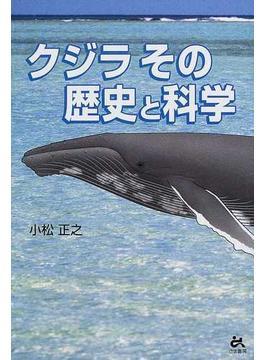 クジラその歴史と科学