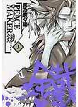 PEACE MAKER鐵 3(BLADE COMICS(ブレイドコミックス))