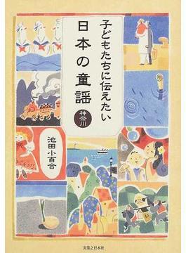 子どもたちに伝えたい日本の童謡 神奈川