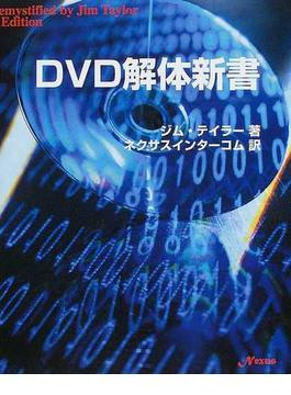 DVD解体新書