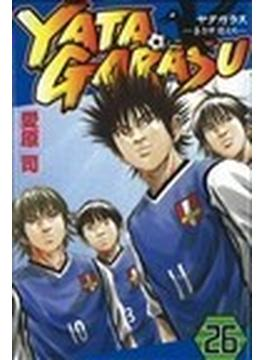 YATAGARASU(月刊少年マガジンKC) 26巻セット(月刊少年マガジンKC)