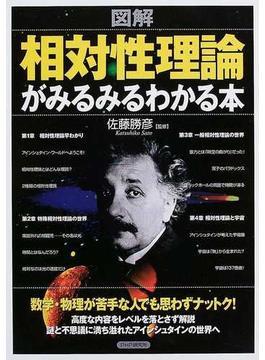図解相対性理論がみるみるわかる本