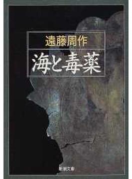 海と毒薬 改版(新潮文庫)