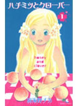 ハチミツとクローバー 1 (クイーンズコミックス)(クイーンズコミックス)