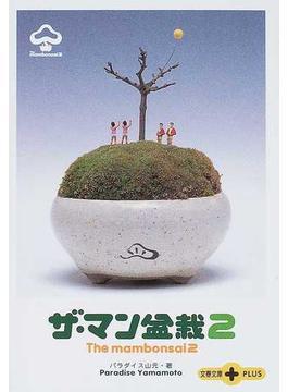 ザ・マン盆栽 2