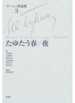 ブーニン作品集 3 たゆたう春/夜