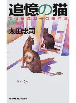 追憶の猫(ジョイ・ノベルス)