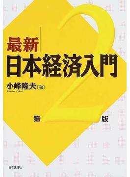 最新日本経済入門 第2版